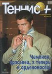 tennisplus_may2002_marat.jpg